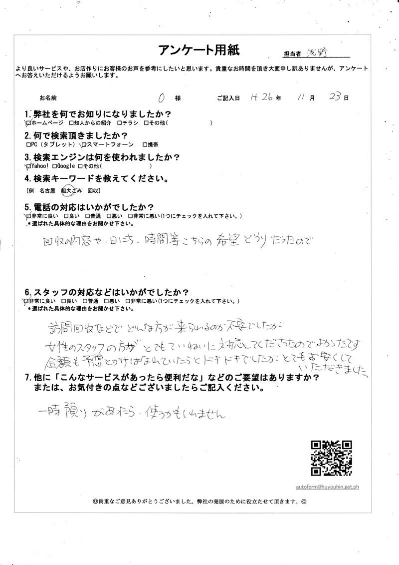 埼玉県富士見市 O様のアンケート画像