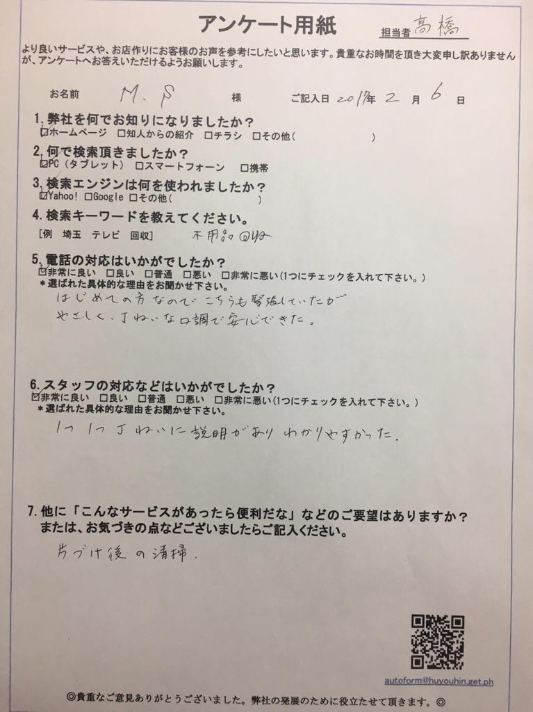 東松山市MS様のアンケート画像