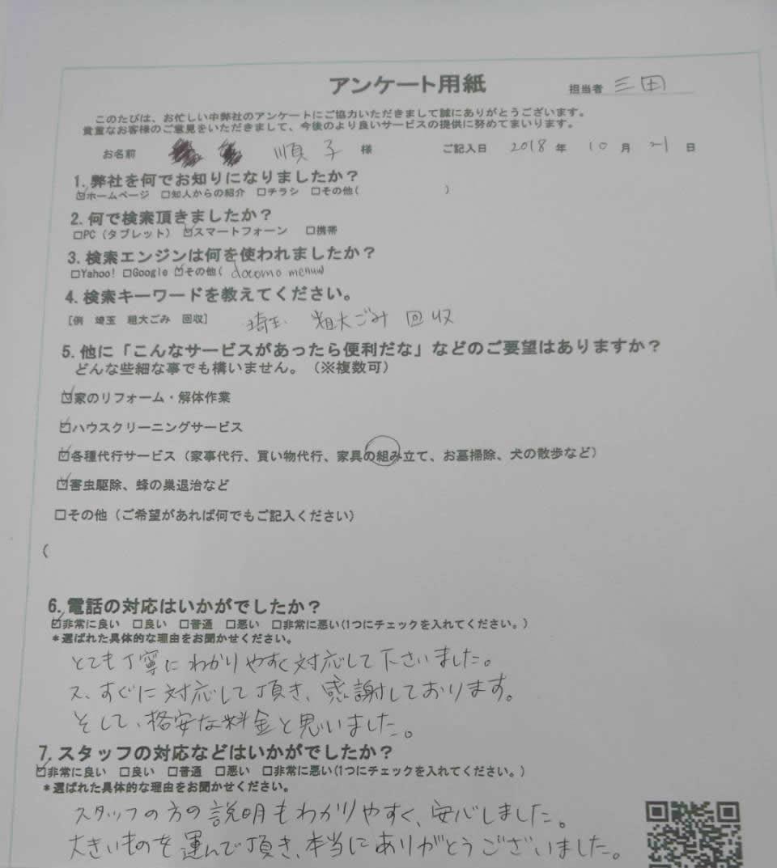 さいたま市中央区 順子様のアンケート画像