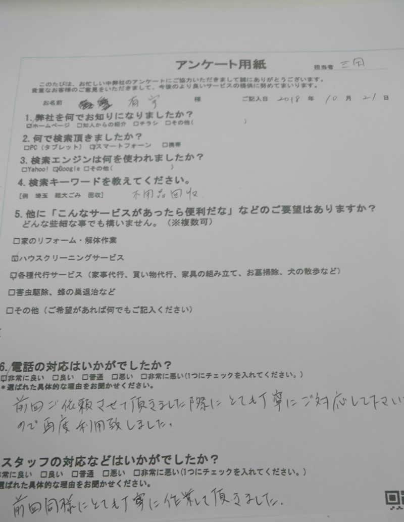 埼玉県久喜市 有宇様のアンケート画像