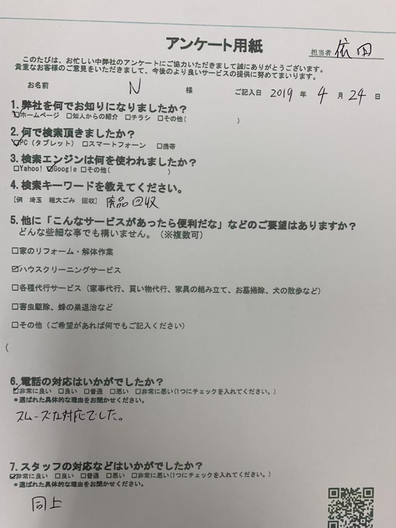 埼玉県新座市 N様のアンケート画像